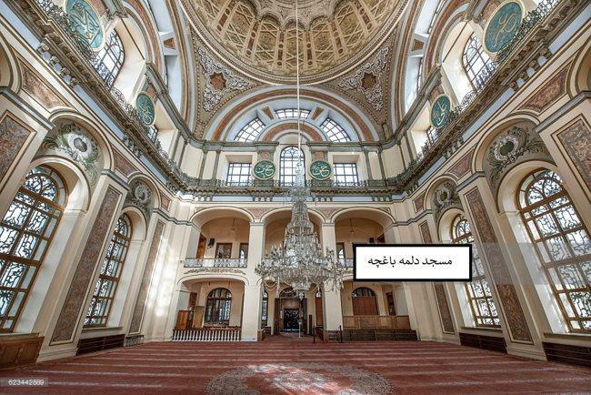 مسجد دلمه باغچه استانبول، مسجدی زیبا در ساحل به سفر