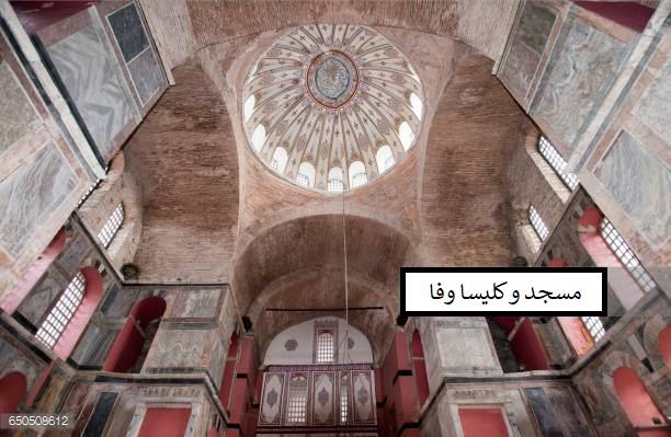 کلیسا و مسجد وفا استانبول، همزیستی دو مذهب در یک مکان