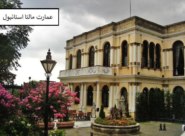 عمارت مالتا استانبول Malta Kiosk، یک شاه نشین که میتوانید لذت یک غذای ترکی را در آن تجربه کنید